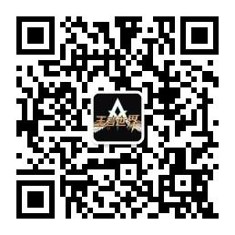 10图《王者世界》微信公众号二维码.jpg