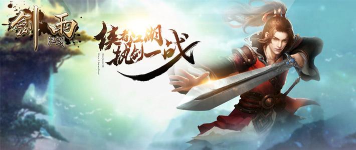 《剑雨江湖》