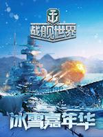 《战舰世界》冰雪嘉年华通用礼包