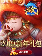 《龙武》新年礼包