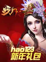《战PK》hao123新年礼包