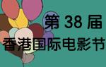 第38届香港国际电影节
