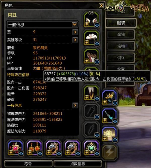 new_图10:阿丑角色面板.jpg