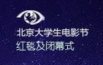 2015北京大学生电影节