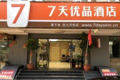 7天优品酒店(北京大兴?#25340;?#35199;大街地铁站店)
