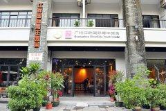 广州江畔国际青年旅舍