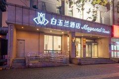 白玉兰酒店(西安交大兴庆校区柿园路店)