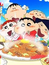 蜡笔小新2013剧场版:超级美味!B级美食大逃亡