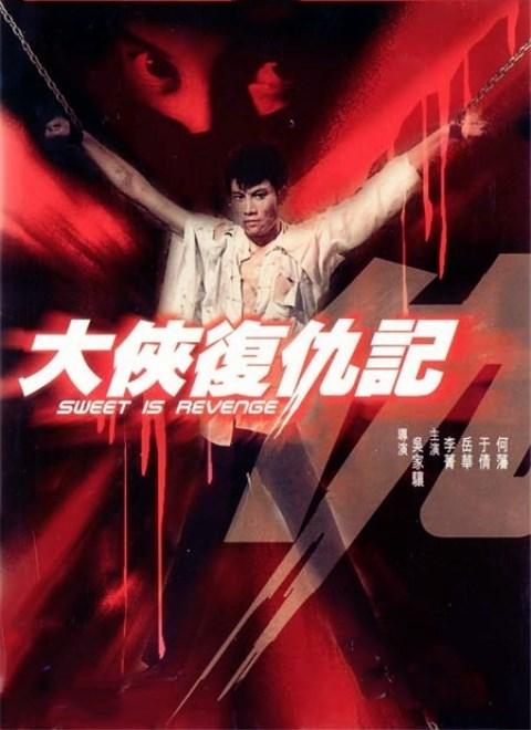 大侠复仇记1967
