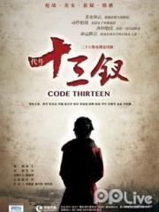 代号十三钗DVD