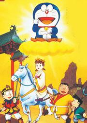 哆啦A梦1988剧场版:大雄的平行西游记