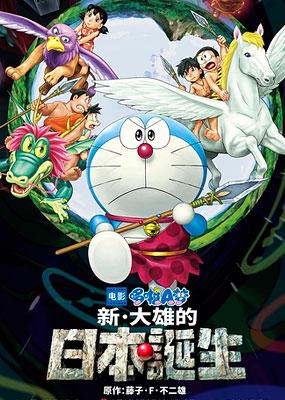 哆啦A梦:新·大雄的日本诞生 国语版