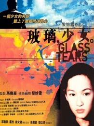 玻璃少女(2001)