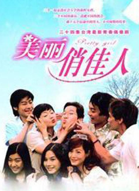 美丽俏佳人(2003)