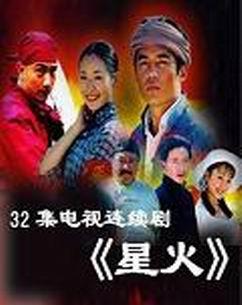 32集电视剧《星火》