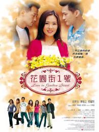 花园街一号(2002)(粤语)