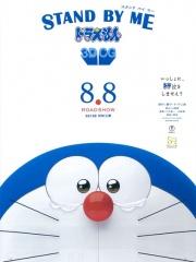 哆啦A梦:伴我同行日语版