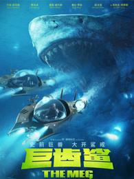 巨齿鲨(普通话)