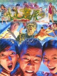 生化寿尸(粤语)