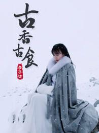 李子柒古香古食