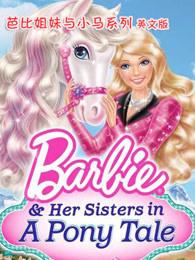 芭比姐妹与小马系列 英文版