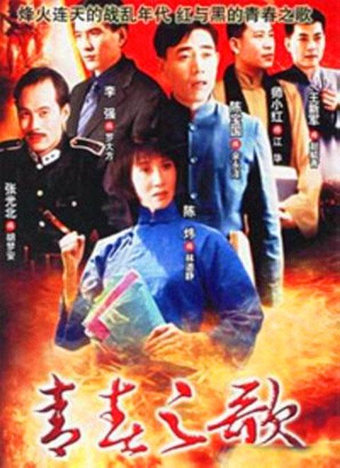 青春之歌(1999)