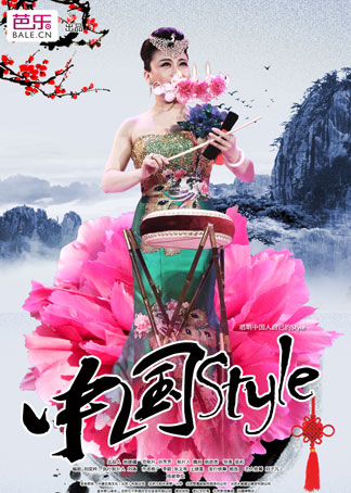 中国style