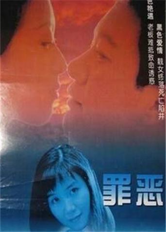 罪恶(1996)