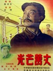 光芒万丈1949版