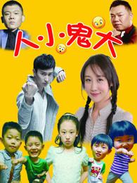 人小鬼大(2015)