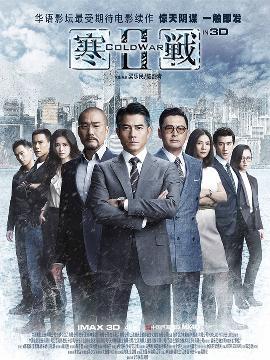寒战2-粤