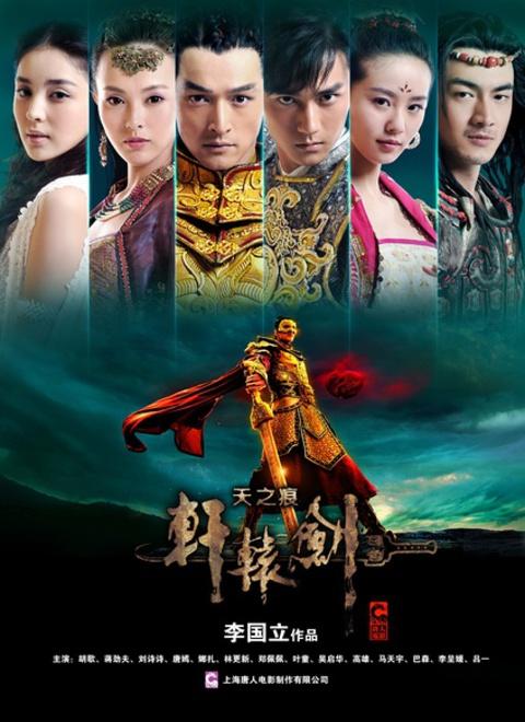 轩辕剑之天之痕(湖南卫视版)