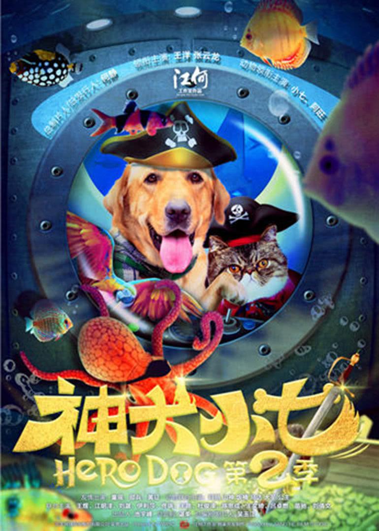 神犬小七第二季[DVD版]