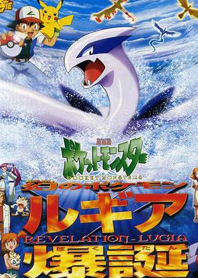 精灵宝可梦1999剧场版:梦幻的精灵宝可梦 洛奇亚爆诞