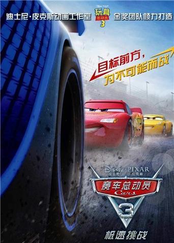赛车总动员3 国语版