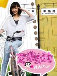 艾米加油DVD版