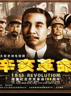 辛亥革命(电视剧)