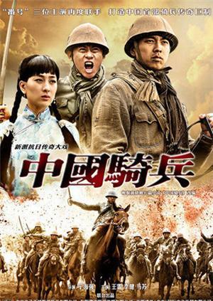 中国骑兵 TV版