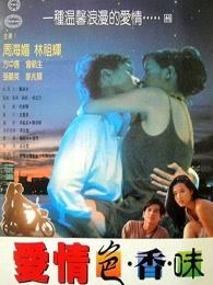 爱情色香味(粤语)