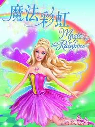 芭比之魔法彩虹系列 英文版
