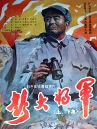 彭大将军(上)