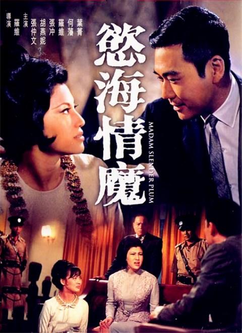 欲海情魔1967