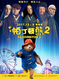 帕丁顿熊2(普通话)