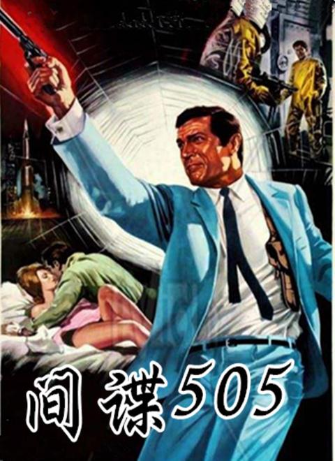 间谍505