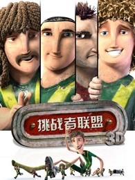 挑战者联盟(普通话)
