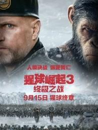 猩球崛起3:终极之战(普通话)