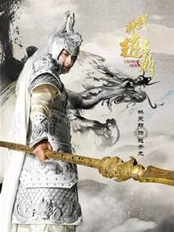武神赵子龙DVD版