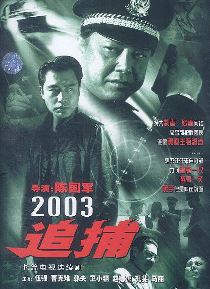追捕(2003)