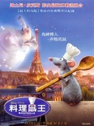 料理鼠王(普通话)