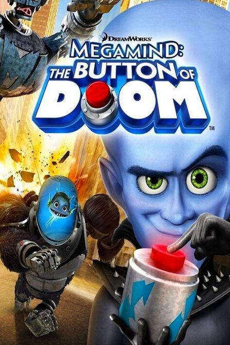 超级大坏蛋短片:毁灭按钮